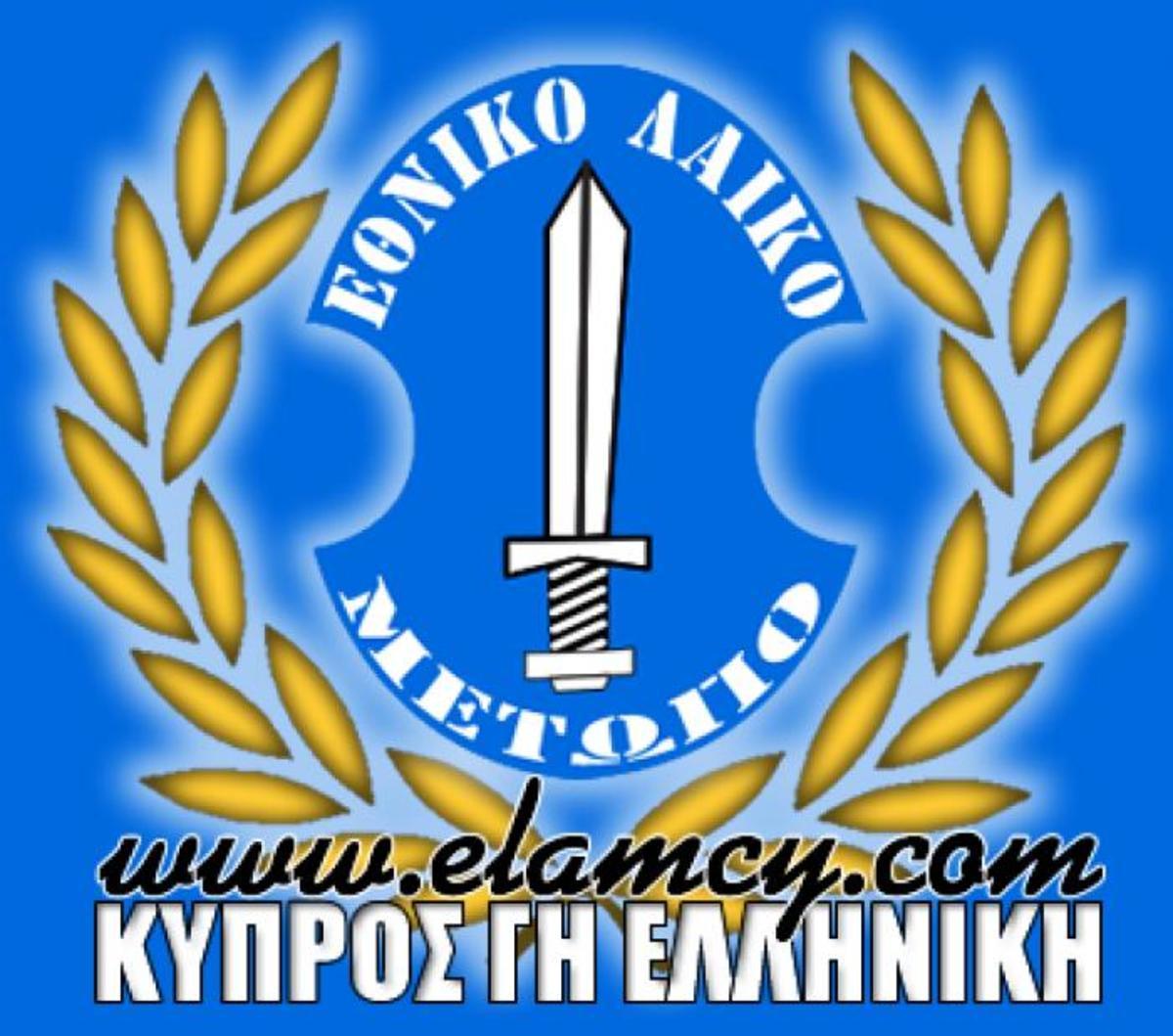 Κυπριακό κόμμα στηρίζει Κασιδιάρη! | Newsit.gr