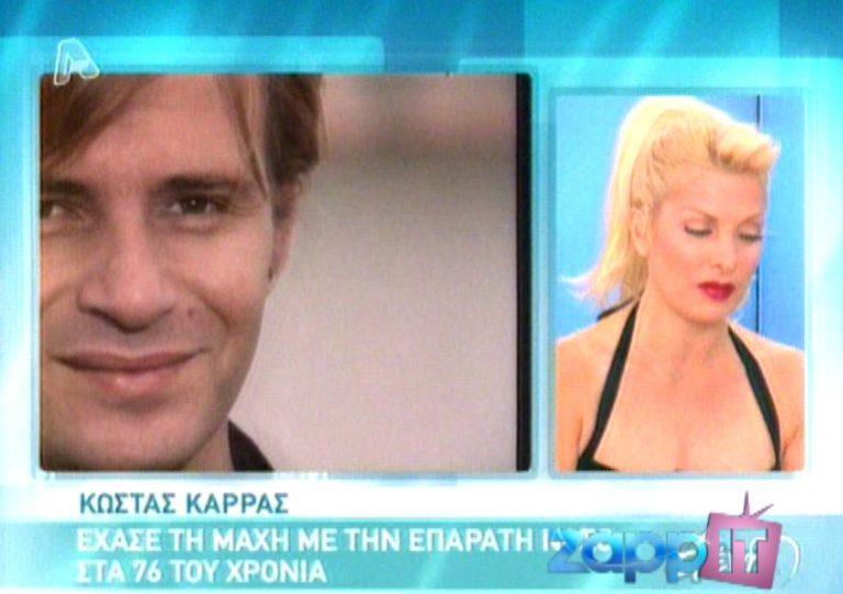 Η Ελένη αποχαιρετά τον Κώστα Καρρά και αποκαλύπτει άγνωστες πτυχές από το ξεκίνημα της καριέρας της! | Newsit.gr
