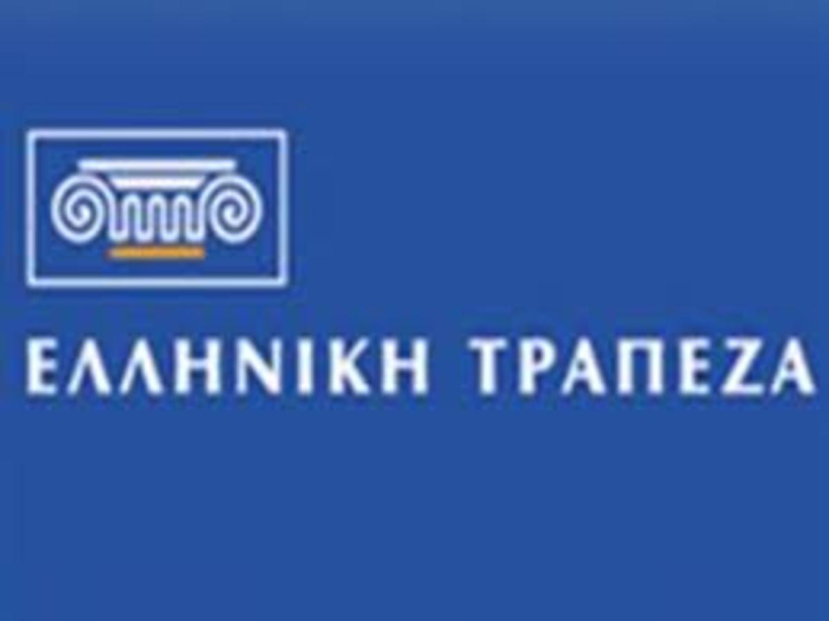 Ελληνική Τράπεζα: Αναπροσαρμογή επιτοκίων   Newsit.gr