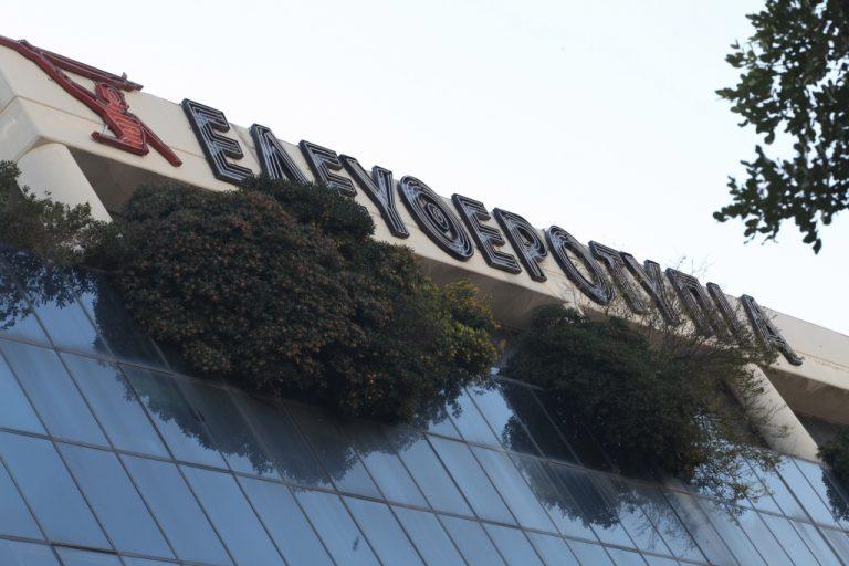 Στις 15 Φεβρουαρίου συζητείται η αίτηση της «Ελευθεροτυπίας» | Newsit.gr