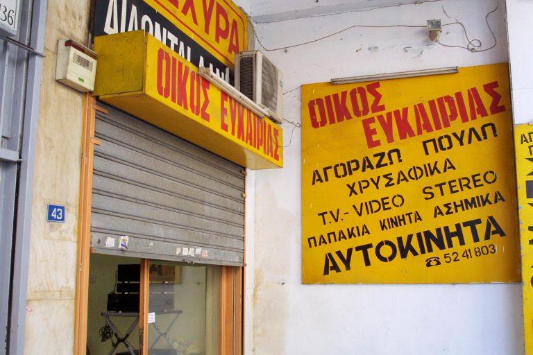 Πόσα ενεχυροδανειστήρια άνοιξαν την τελευταία τριετία; | Newsit.gr