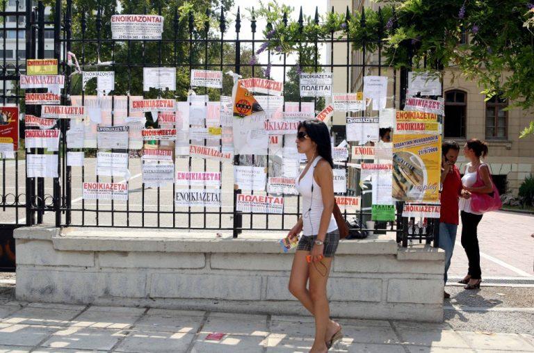 Μείωση 15% στα ενοίκια για τη φοιτητική στέγη | Newsit.gr