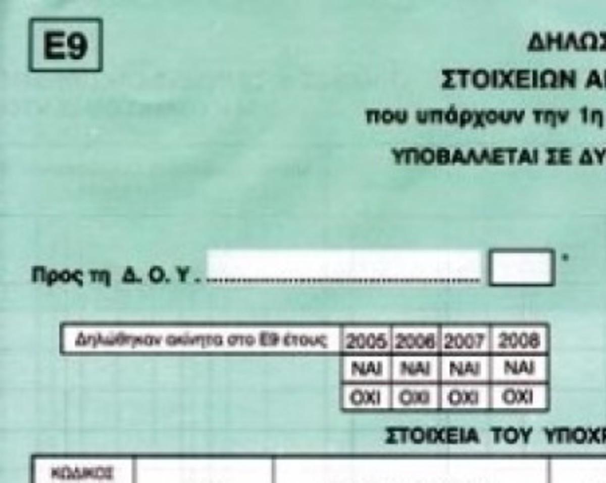 Διευκρινήσεις για το Ε9 | Newsit.gr