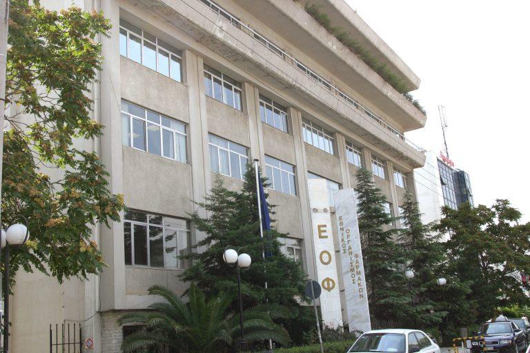 Συγκυριακές οι ελλείψεις φαρμάκων, σύμφωνα με τον ΕΟΦ | Newsit.gr