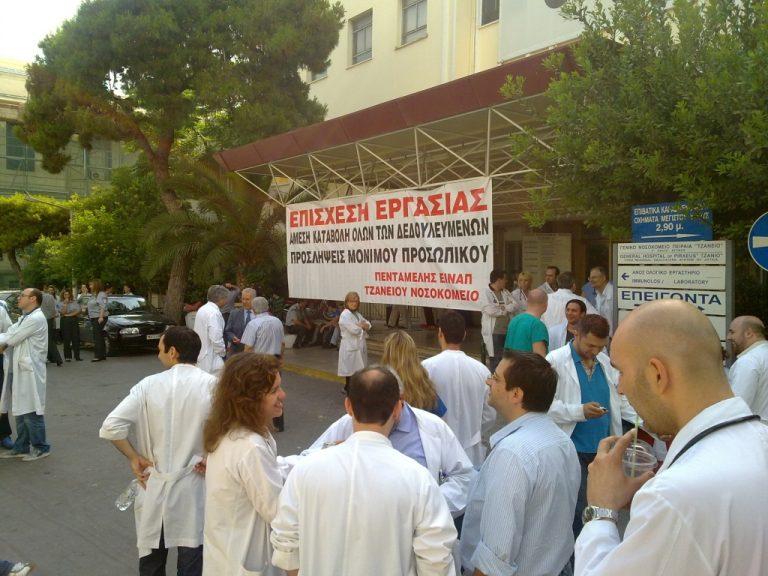 Επίσχεση εργασίας των γιατρών του Τζανείου | Newsit.gr