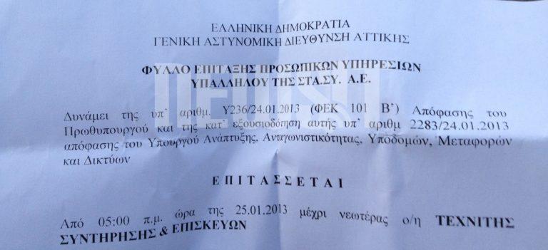 Τι πρέπει να κάνουν οι απεργοί που παίρνουν το φύλλο πορείας; | Newsit.gr