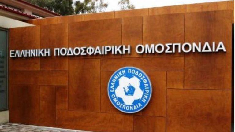 Το νέο ΔΣ της ΕΠΟ | Newsit.gr