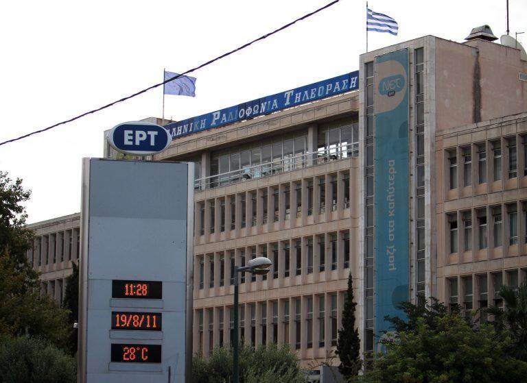 Εισαγγελέας για τους «χρυσούς» μισθούς στην ΕΡΤ | Newsit.gr