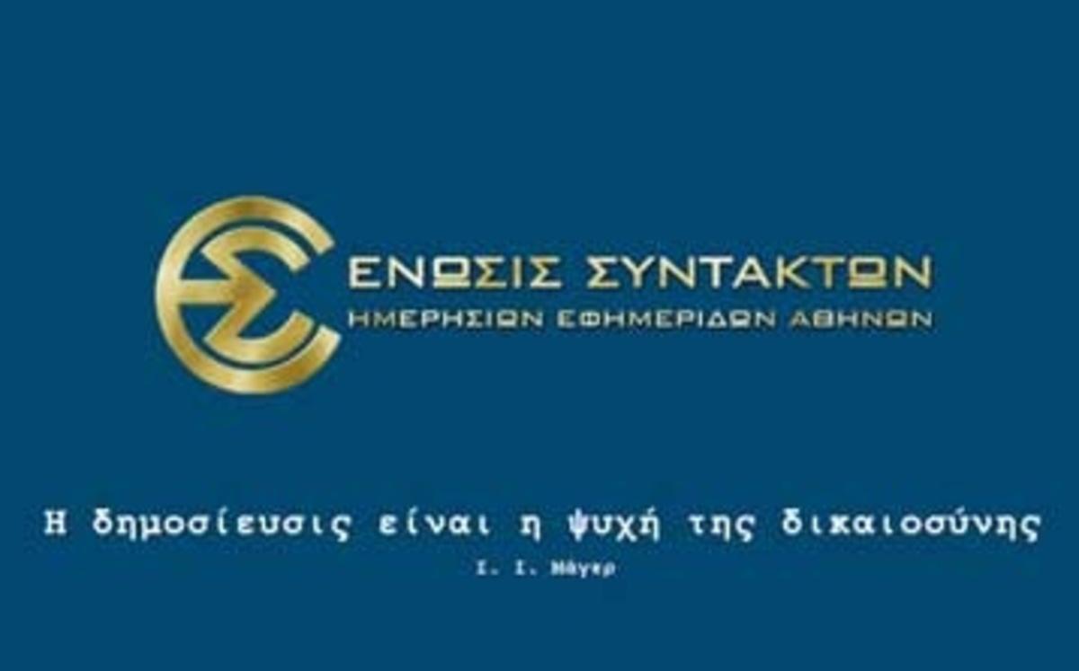 «Βολές» και της ΕΣΗΕΑ στον Παναθηναϊκό! «Καταδικαστέα και αγενής η ανακοίνωση της ΚΑΕ»