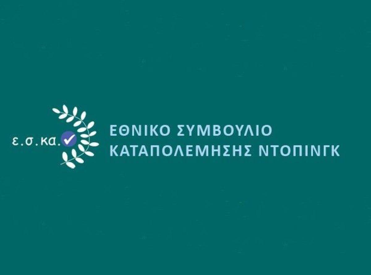 Ντόπινγκ: Τετραετής αποκλεισμός στον Γεώργιο Κωστάκη   Newsit.gr