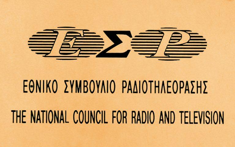Το ΕΣΡ βάζει πρόστιμο 30,000 ευρώ σε ελληνική σειρά   Newsit.gr