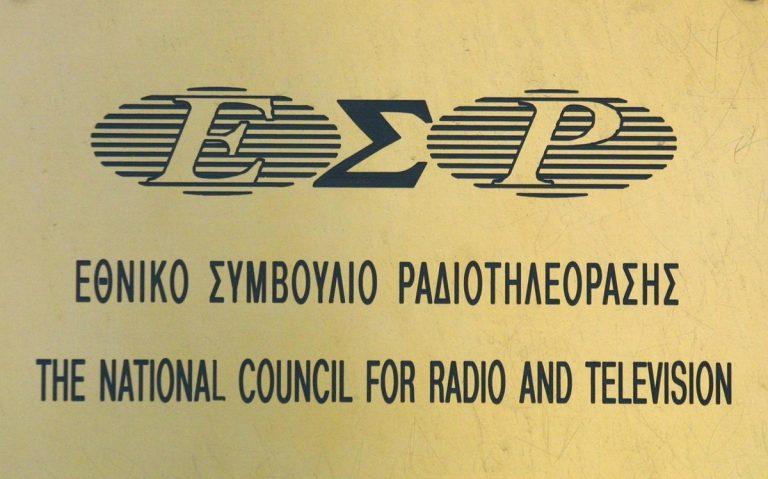 Σήμερα η διάσκεψη των προέδρων της Βουλής για το ΕΣΡ | Newsit.gr