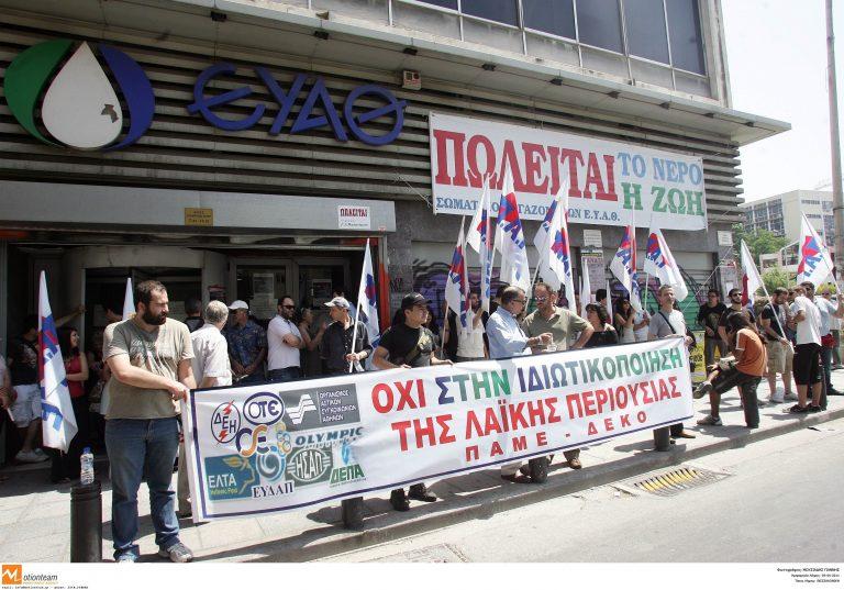 Εργαζόμενοι της ΕΥΑΘ έχουν αποκλείσει την είσοδο του Χρηματιστηρίου | Newsit.gr