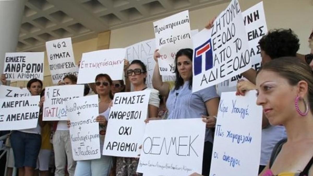 Στο πόδι όλη η Κύπρος για το Μνημόνιο – Συγκεντρώσεις έξω από τη Βουλή | Newsit.gr