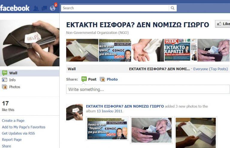 Νέα χαράτσια; «Δεν νομίζω Γιώργο»! | Newsit.gr