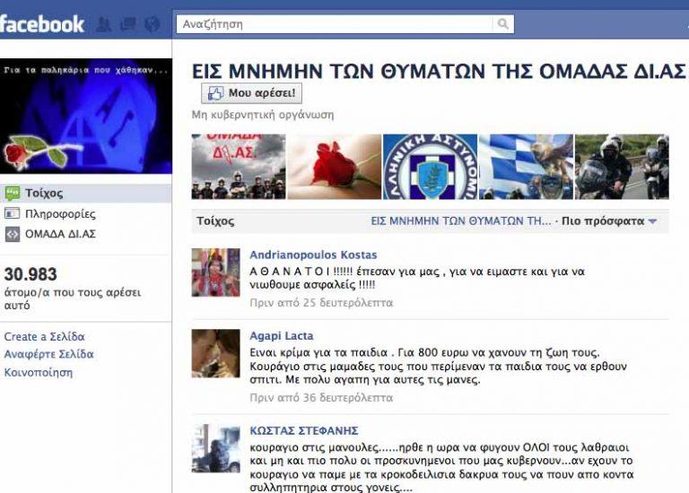 Πάνω από 30.000 εκφράζουν τα συλλυπητήριά τους μέσω Facebook | Newsit.gr
