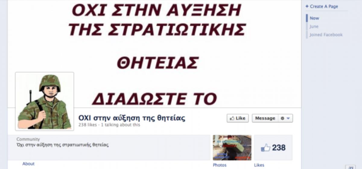 «Κίνημα» κατά θητείας στο face book! | Newsit.gr