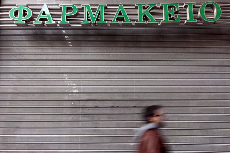 Κλειστά τα φαρμακεία σήμερα και την Δευτέρα | Newsit.gr