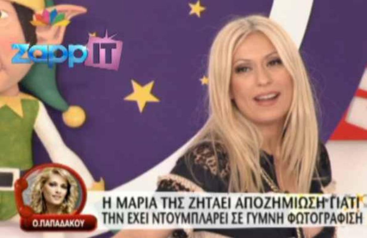 Η φάρσα της Μ. Μπακοδήμου στην Ο. Παπαδάκου!   Newsit.gr