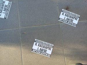 Μυτιλήνη: Γέμισαν δρόμους και πεζοδρόμια με φέιγ βολάν της Χρυσής Αυγής – Η επίσκεψη Κασιδιάρη και Λαγού [pics]!