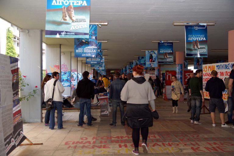 Χιλιάδες μετεγγραφές φοιτητών – Μπόνους στις οικογένειες με πολλά παιδιά | Newsit.gr