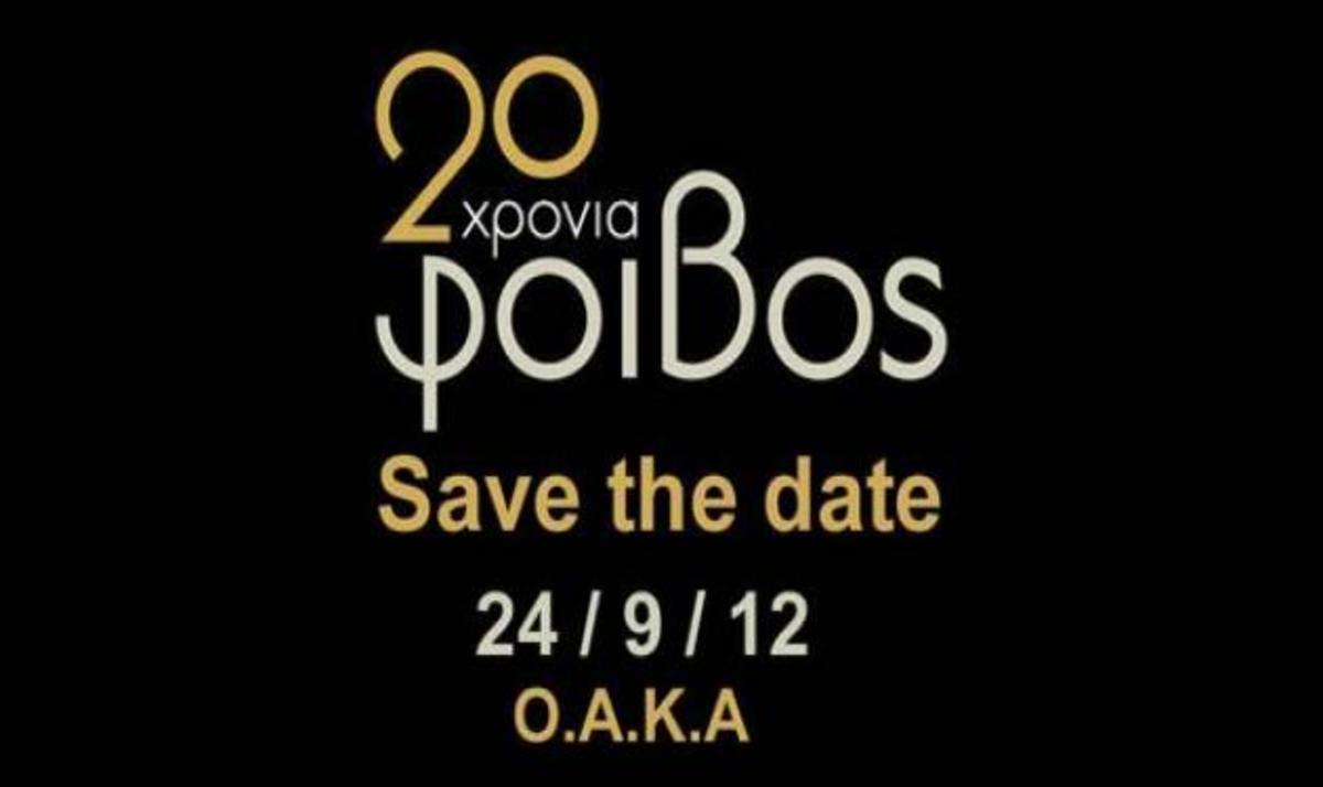 Φοίβος: Γιορτάζει 20 χρόνια στη δισκογραφία! | Newsit.gr