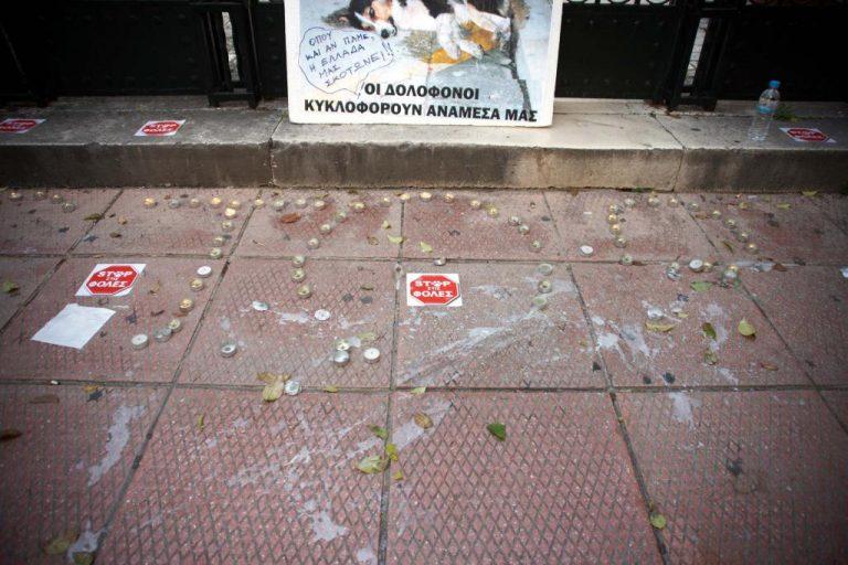 Σκότωσαν με φόλες σκυλιά, αλεπούδες και κουνάβια   Newsit.gr