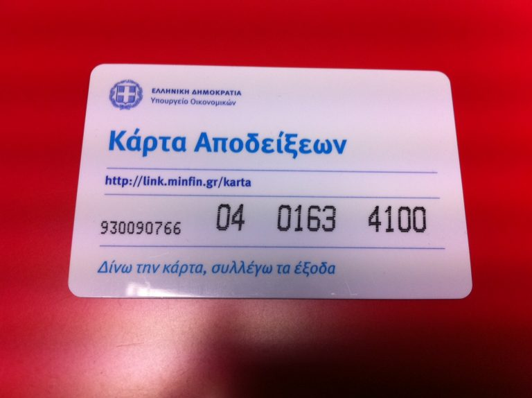 Πρεμιέρα με προβλήματα για τη φοροκάρτα – Από που την προμηθεύεστε και πως την ενεργοποιείτε | Newsit.gr
