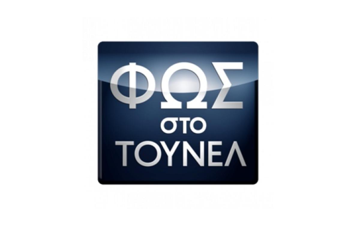 Φως στο Τούνελ της ομαδικής δολοφονίας   Newsit.gr