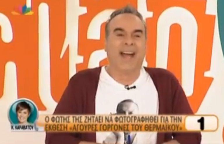 To ατέλειωτο νευρικό γέλιο της Κατερίνας Καραβάτου στο τηλεφώνημα του Φώτη; | Newsit.gr