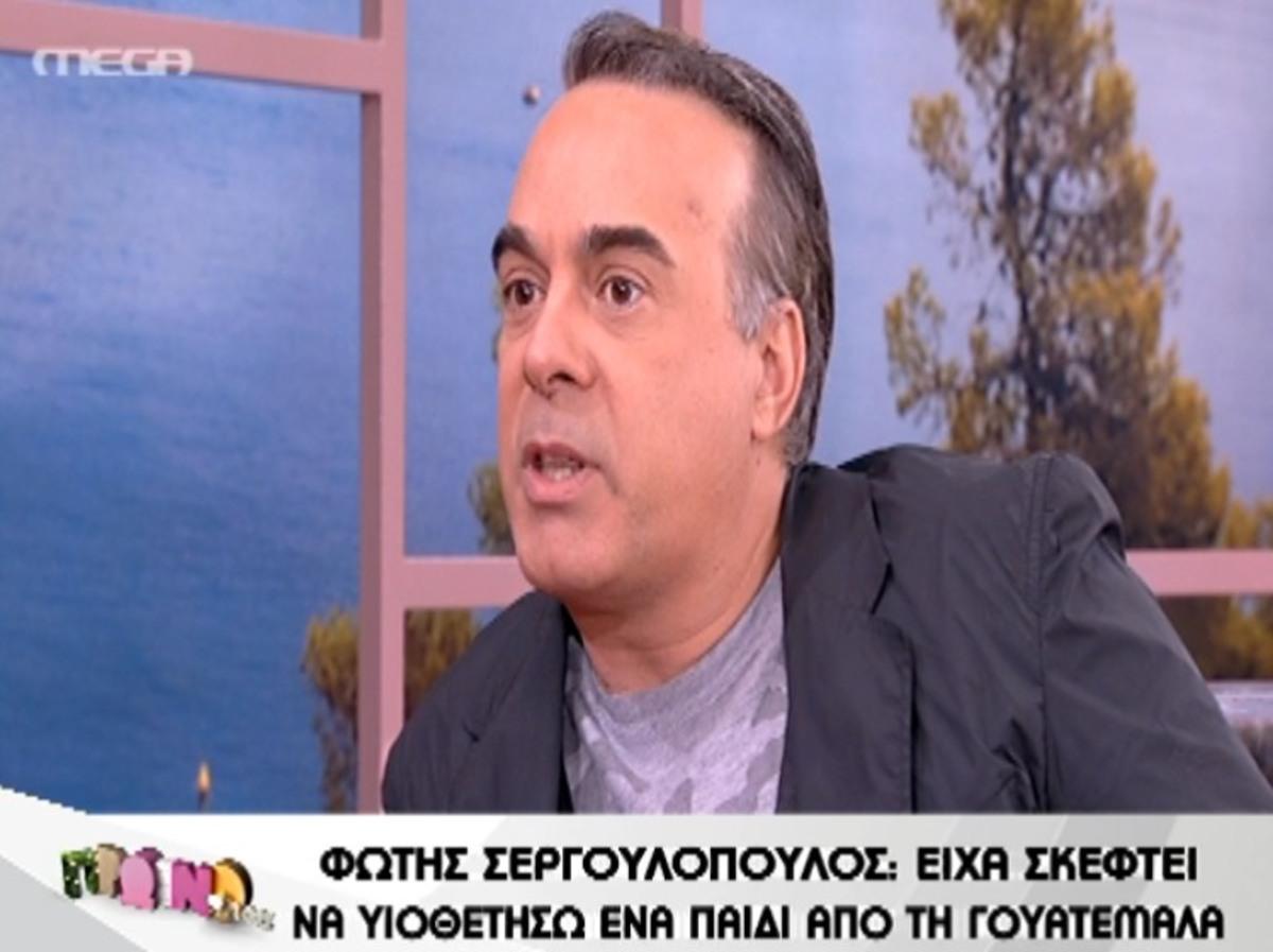 Σεργουλόπουλος: «Οι Έλληνες είμαστε ρατσιστές»! | Newsit.gr