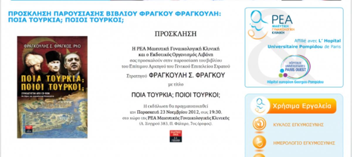 Ο Φράγκος και …»το πραξικόπημα της πάνας» | Newsit.gr