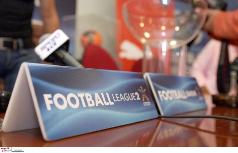Νέα αναβολή – Την Δευτέρα η κλήρωση της Football League   Newsit.gr