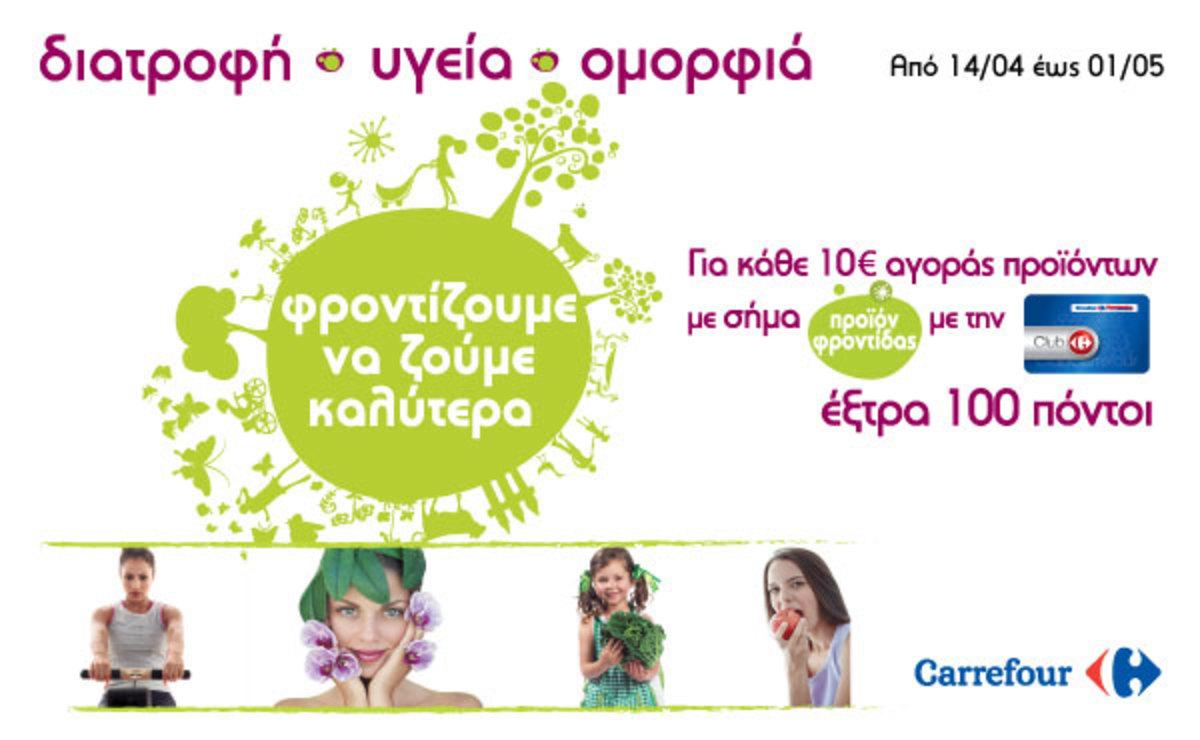Φροντίζουμε να ζούμε καλύτερα | Newsit.gr
