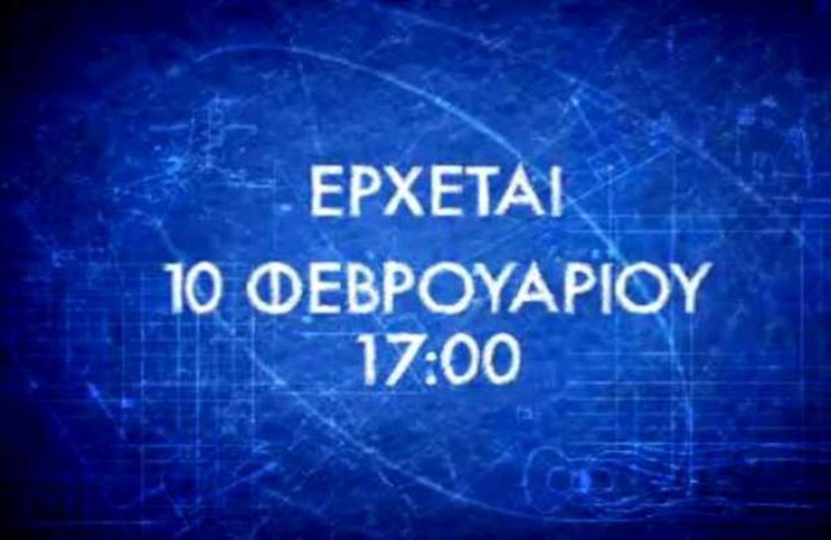 Τι έρχεται στις 10 Φεβρουαρίου στον ΑΝΤ1;   Newsit.gr