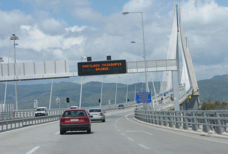 Πάτρα: Έκλεισε η γέφυρα Ρίου – Αντιρρίου – Βρήκαν δέμα και φοβήθηκαν για βόμβα | Newsit.gr