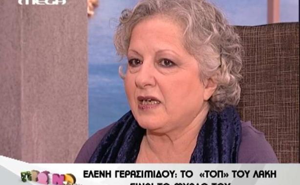 Γερασιμίδου: Δε συμφωνώ με τις εμμονές του Λάκη για κάποια πρόσωπα | Newsit.gr