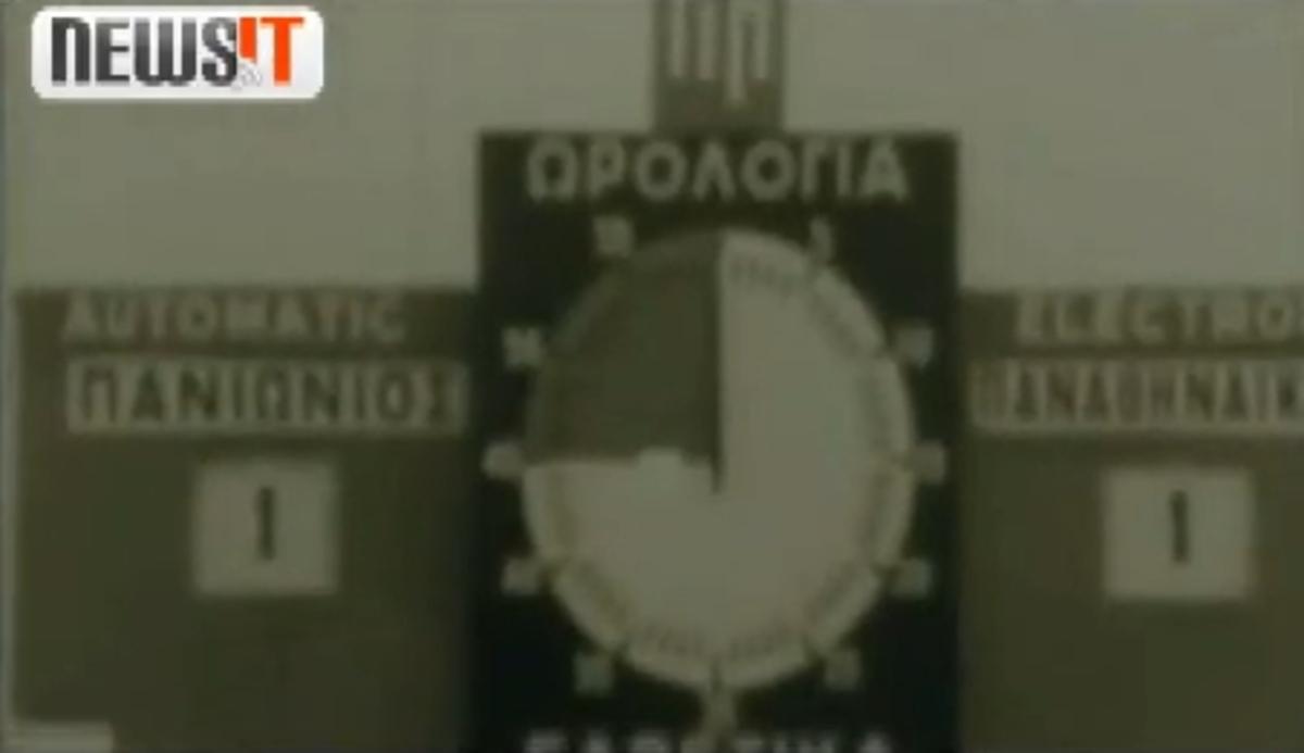 Πανιώνιος vs ΠΑΟ – 40 χρόνια «ραντεβού» στην πλατεία | Newsit.gr