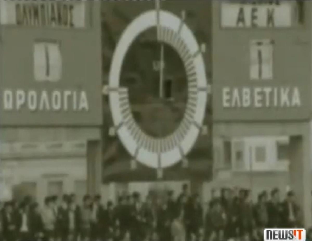 Αφιέρωμα NewsIt: ΟΣΦΠ vs ΑΕΚ – Μισός αιώνας ντέρμπι σε «ερυθρόλευκη» έδρα   Newsit.gr