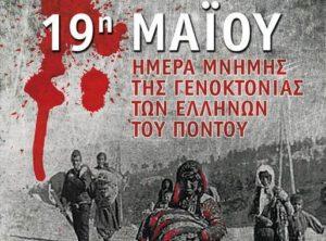 Γενοκτονία Ποντίων: Η δεύτερη μεγάλη γενοκτονία του 20ου αιώνα [vid]