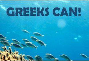 Τι μπορούν…να κάνουν οι Έλληνες, στο Ίδρυμα Μ. Κακογιάννης