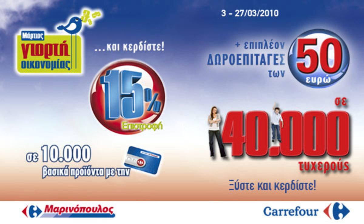 Γιορτή Οικονομίας στα καταστήματα Carrefour Μαρινόπουλος και Carrefour! | Newsit.gr