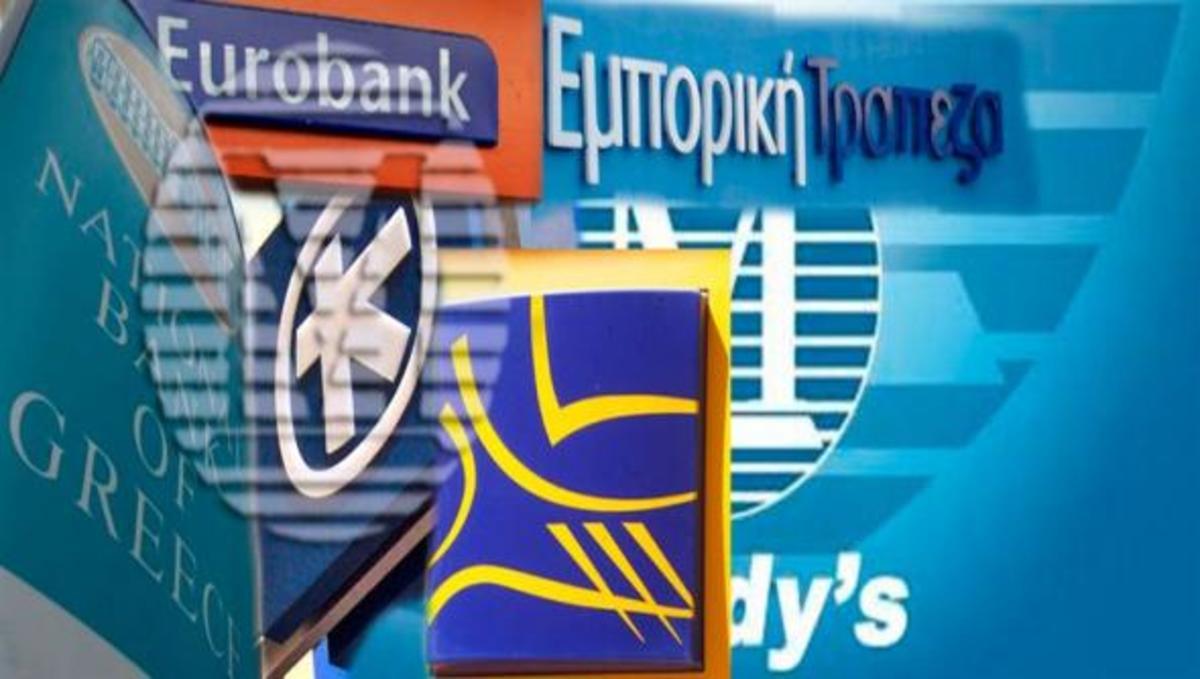 Hackers προσπαθούν να υποκλέψουν κωδικούς e-banking από Ελληνικές Τράπεζες! | Newsit.gr