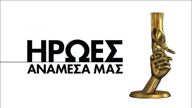 Ποιους… επιστρατεύει ο ΑΝΤ1 για τους «Ήρωες»; | Newsit.gr