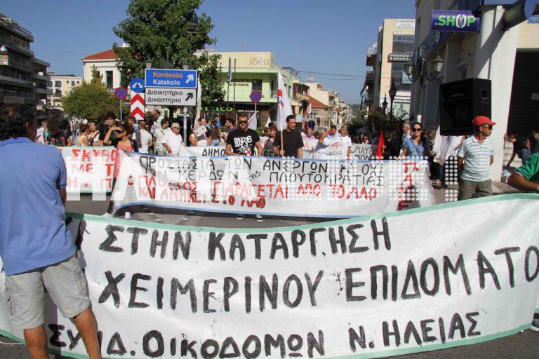Μεγάλη πορεία κατά των μέτρων στον Πύργο   Newsit.gr