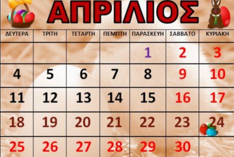 ΠΡΟΣΟΧΗ: Απατεώνες πωλούν ημερολόγια των Ανεξάρτητων Ελλήνων | Newsit.gr
