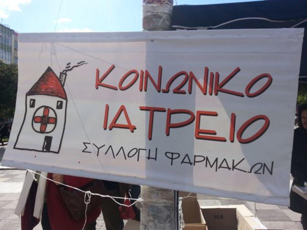 Συγκέντρωσαν φάρμακα για το Κοινωνικό Ιατρείο Λαμίας (ΦΩΤΟ και VIDEO)   Newsit.gr
