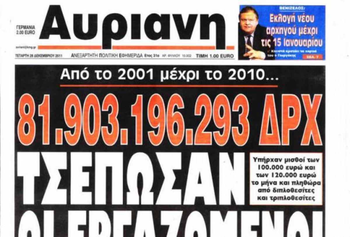 Το εξώφυλλο της «Αυριανής» και η απάντηση των εργαζομένων του ΑΛΤΕΡ | Newsit.gr