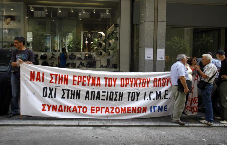 KKE: Κατά της κατάργησης του Ινστιτούτου Γεωλογικών και Μεταλλευτικών Ερευνών | Newsit.gr
