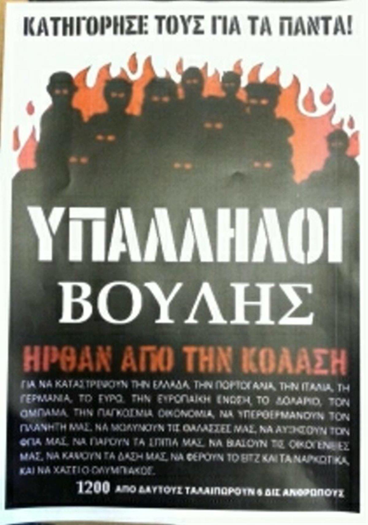 Οι υπάλληλοι της Βουλής έβγαλαν χιουμοριστική αφίσα – Ζητούν πίσω το διπλό εφάπαξ | Newsit.gr